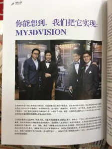 Artus Ong Brothers in the magazine